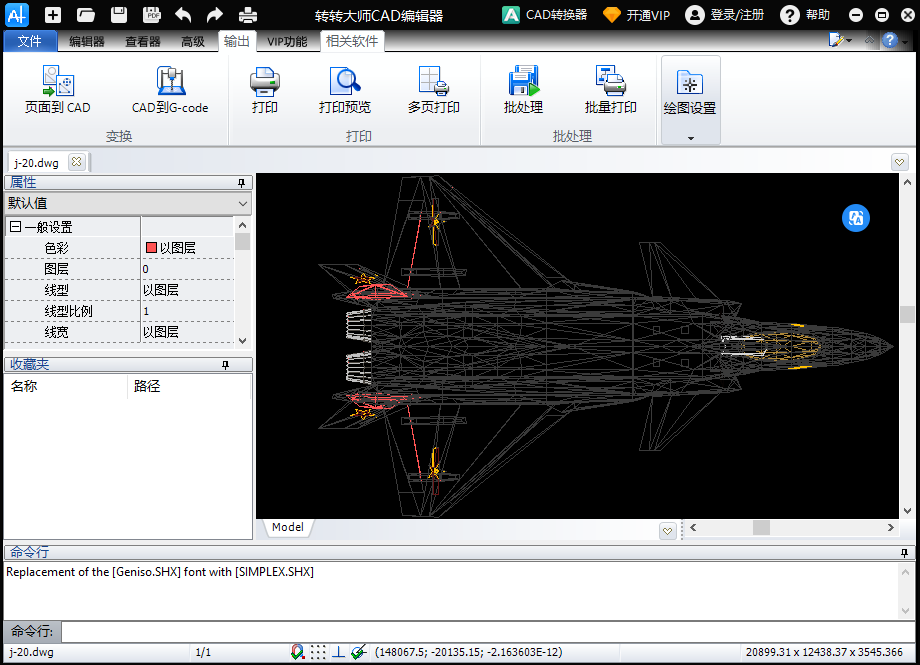 转转大师CAD编辑器