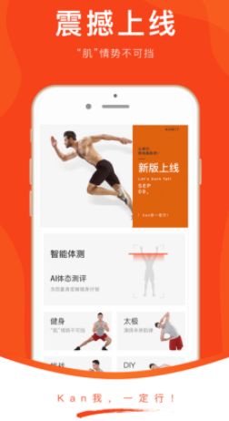 KanFit app