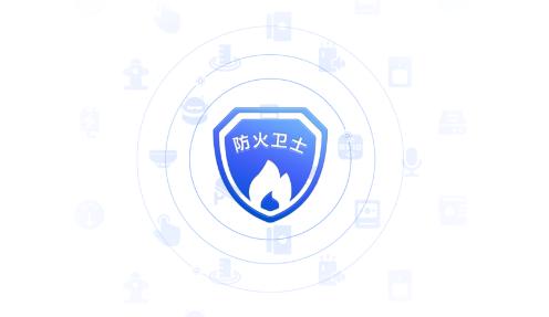 防火卫士app
