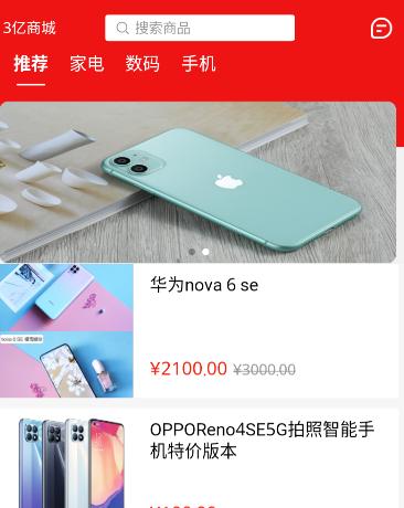 3亿app