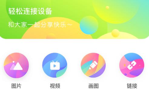 极光tv投屏app