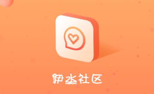 伊水社区 v2.1.2 最新版安全可靠的聊天交友平台