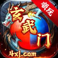 玄武门游戏v1.2.0 安卓版