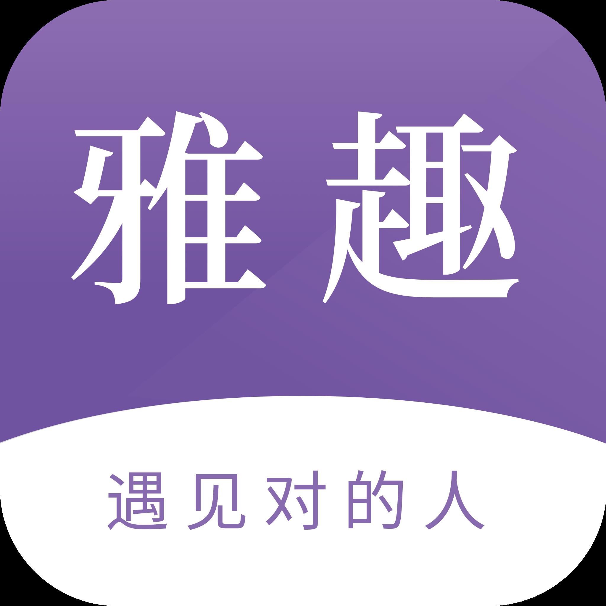 雅趣appv2.0.6 安卓版