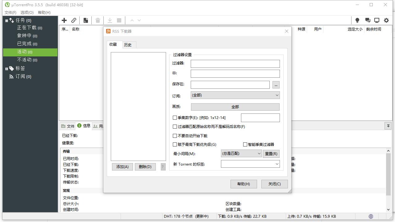 utorrent绿色版无广告v3.5.5.46038 电脑最新版