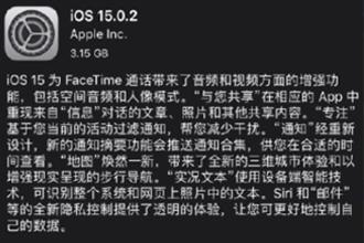 iOS15.0.2正式版怎么样?iOS15.0.2值得更新吗?更新了什么?