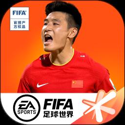 FIFA足球世界下载安装v19.0.03 安卓版
