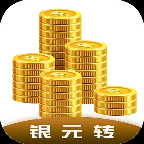 银元转appv1.0.1 最新版