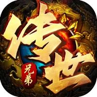兄弟传世之斩魔无双iOS版v1.0.8 官方版