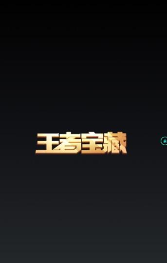 王者宝藏iosv1.1.0 官方版