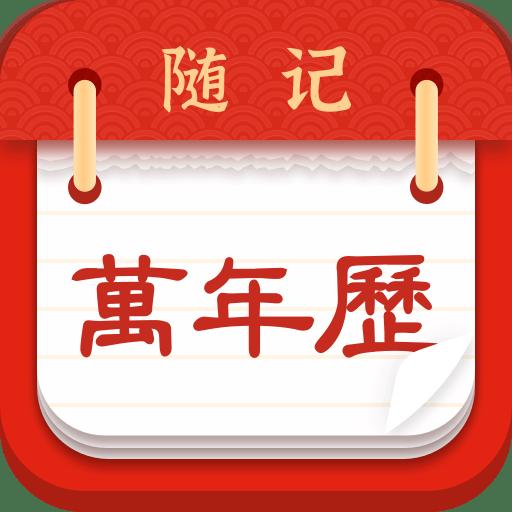 随记万年历app