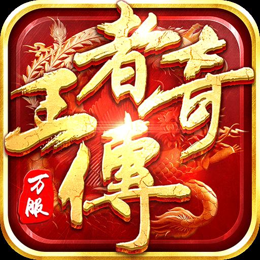 王者传奇华为版v1.0.7.371 安卓版