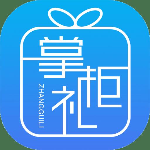 掌柜礼appv1.0.2 手机版