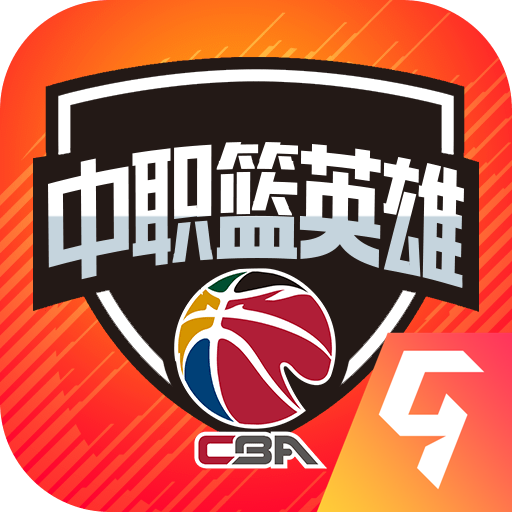 中职篮英雄中文版v1.0.0 安卓版