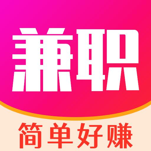淘兼职appv4.0.0.4 手机版