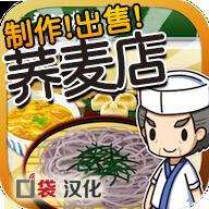 荞麦店达人v1.0 中文版