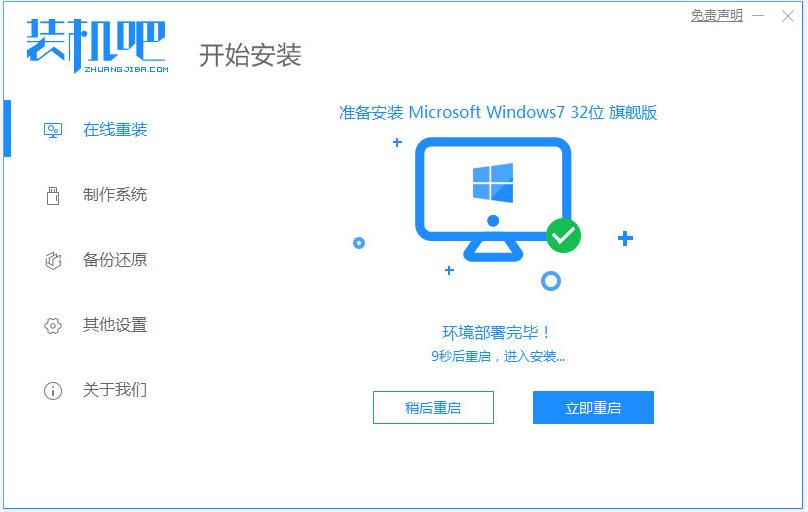 装机吧u盘启动盘制作工具v12.6.48.1900 官方最新版