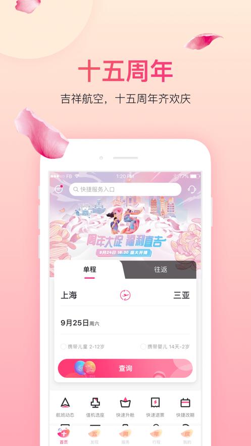 吉祥航空ios版v6.5.1 iPhone版