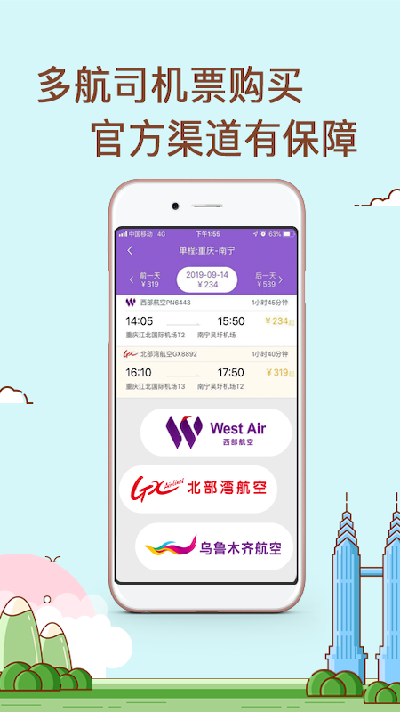飞行加(西部航空)ios版v3.7.0 iPhone版