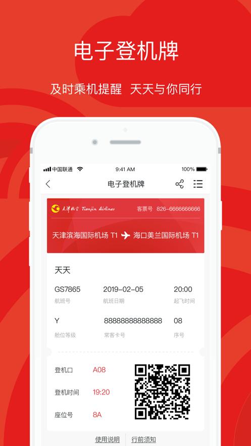 天津航空ios版v02.00.11 iphone版