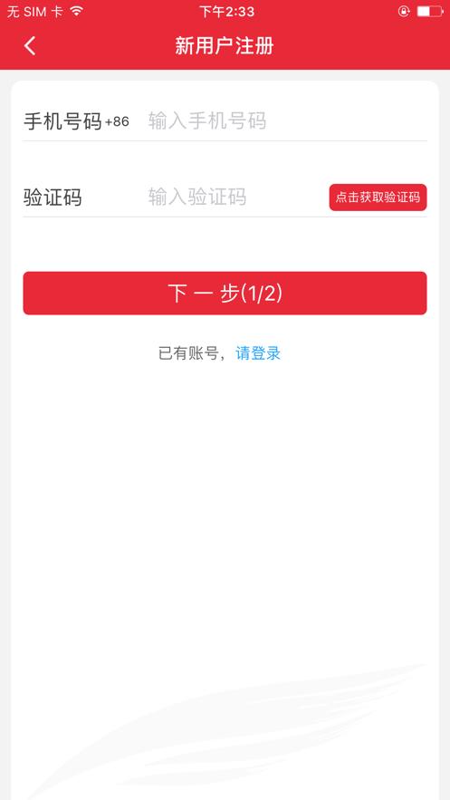 首都航空ios版v3.7.27 iPhone版