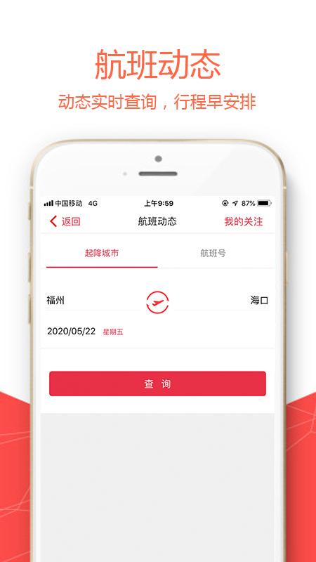 福州航空ios版v4.2.22 iPhone版