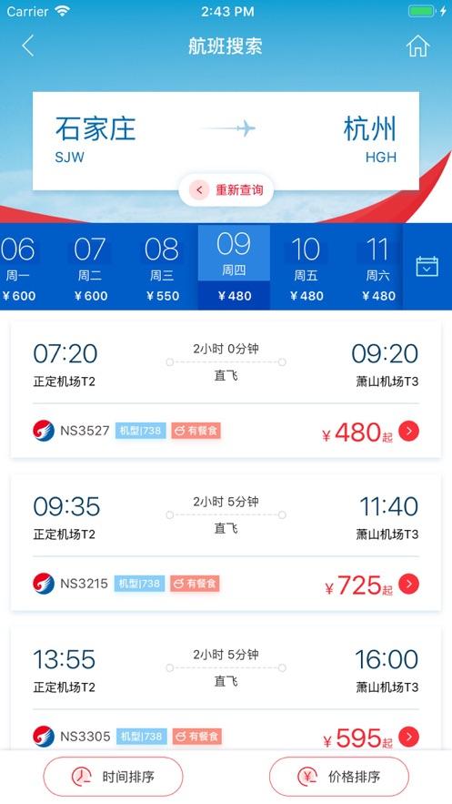 河北航空ios版v1.7.1 iPhone版