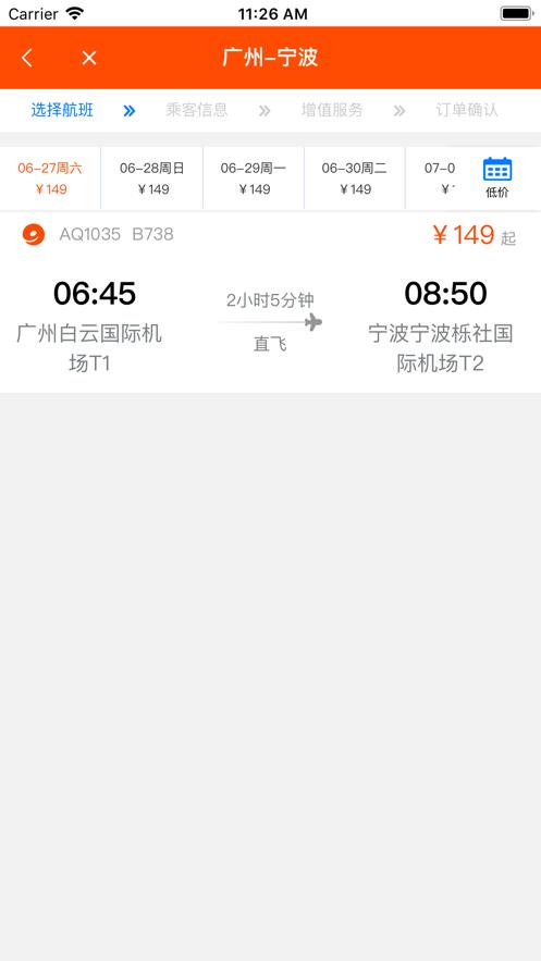 九元航空app苹果版v2.13.4 iPhone手机版