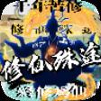 修仙殊途v6.1 正式版