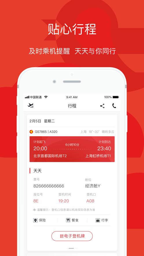 airasia亚洲航空苹果版下载v11.19.1 iPhone/ipad版
