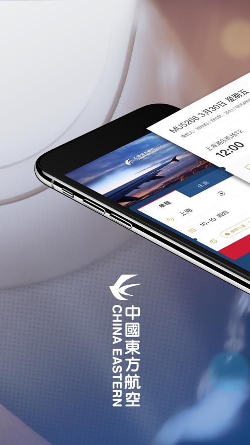 东方航空iPhone版下载v9.2.3官方iOS版