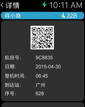 春秋航空Apple Watch版v7.0.10 最新版