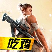 吃鸡荣耀精英v2.0 最新版