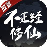 不正经修仙文字手游iOS版v1.0 官方版