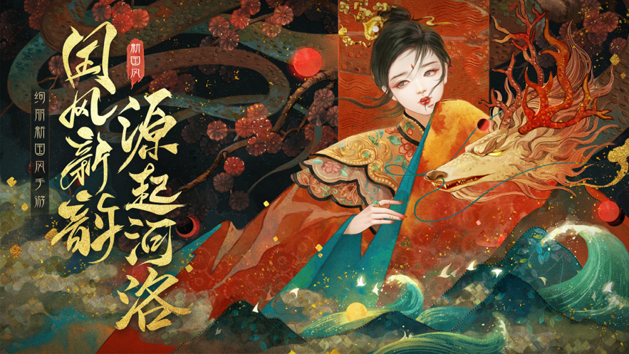 河洛前传手游iOS版v1.3.0 官方版