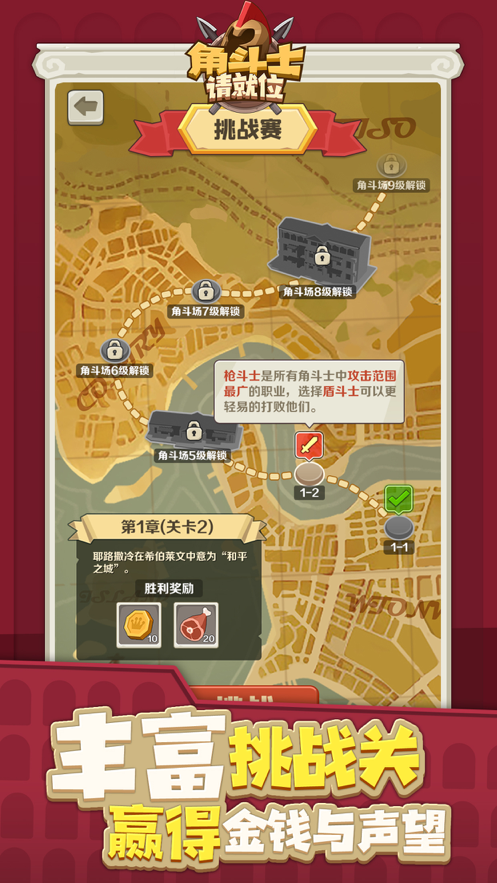 角斗士请就位下载安装iOSv1.1.87439 官方版