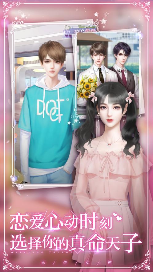 无价女神游戏iOS版v0.0.10 官方版