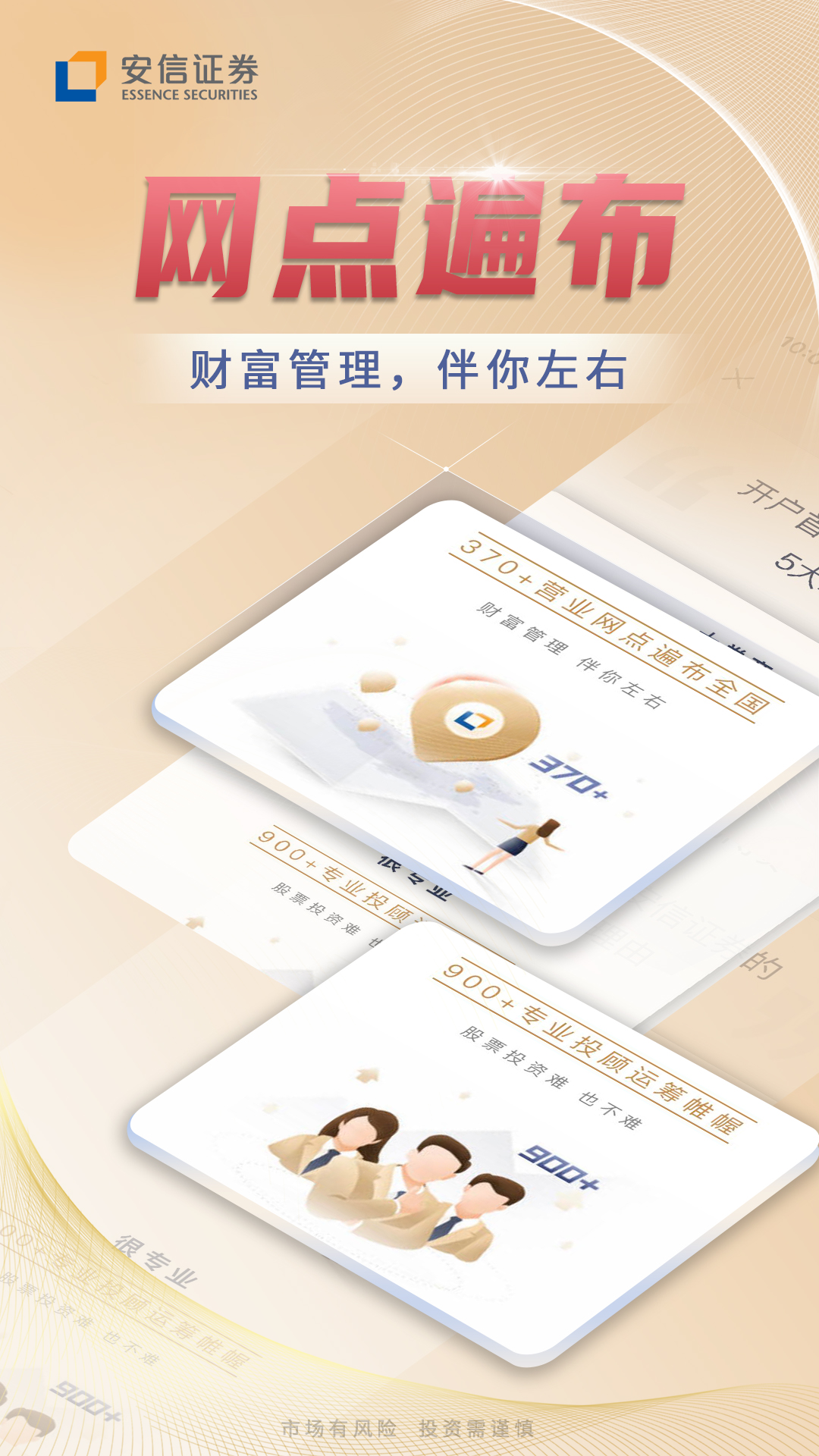 安信股票开户App下载v1.0 安卓版
