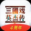 三国戏英杰传v4.22  安卓版