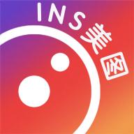 ins美�D�件v1.0.5 手�C版