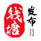 钱塘发布appv1.0.4 最新版