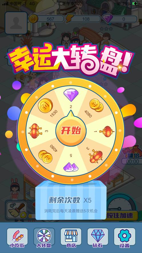 我的小吃街游戏iOS版v1.0.4 官方版