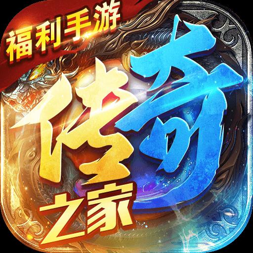 传奇之家游戏v1.0.6 安卓版