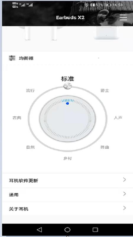 Earbuds X2 appv1.0.17 最新版