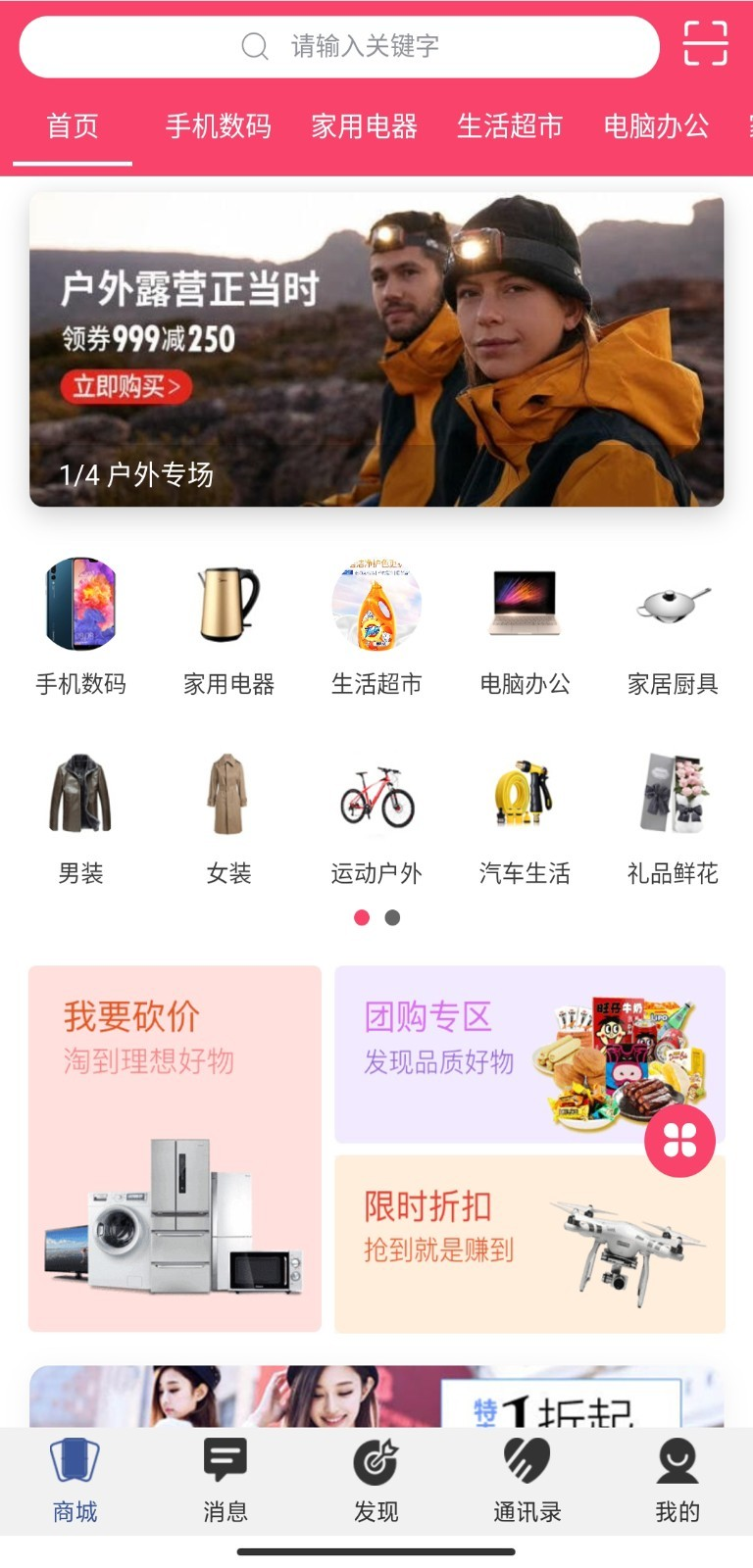 秘友汇appv1.0 手机版