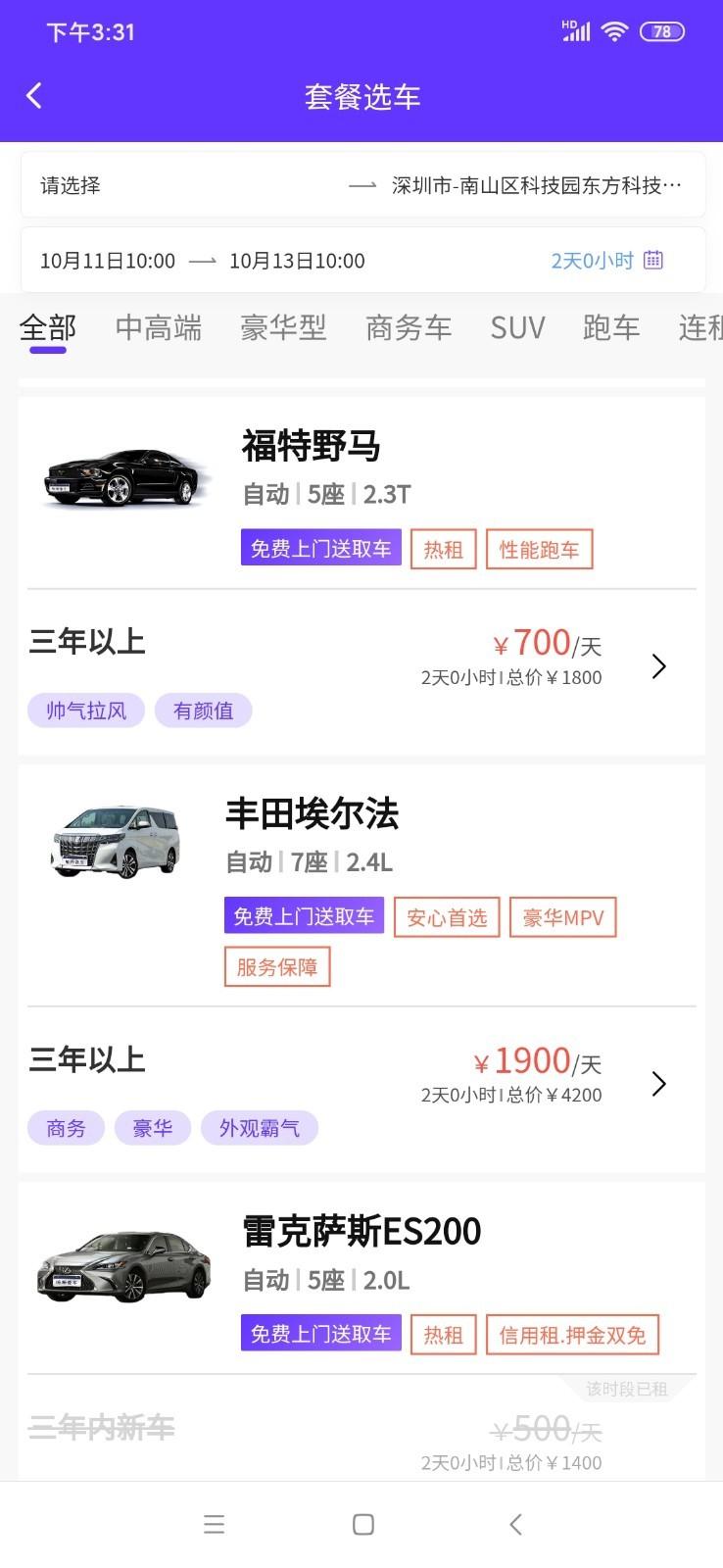 租豪车appv1.0.0 最新版