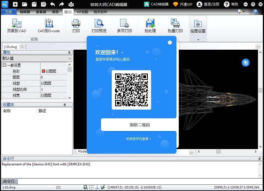 转转大师CAD编辑器v1.0.0.6 官方版