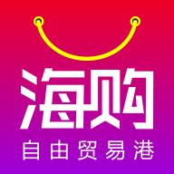 海购自由贸易港appv1.1.6 安卓版