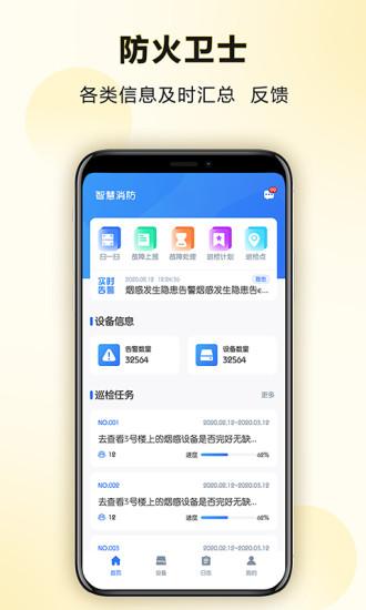 防火卫士appv1.0.4 官方版