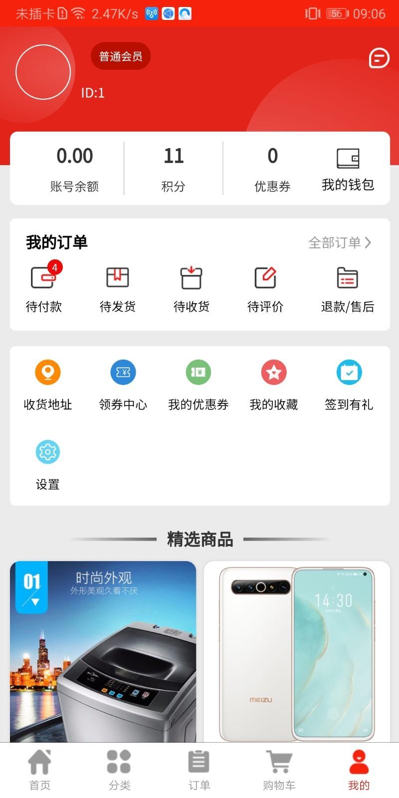 3亿appv2.0.0 安卓版
